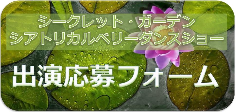 『シークレットガーデン・シアトリカル・ベリーダンス』応募フォーム